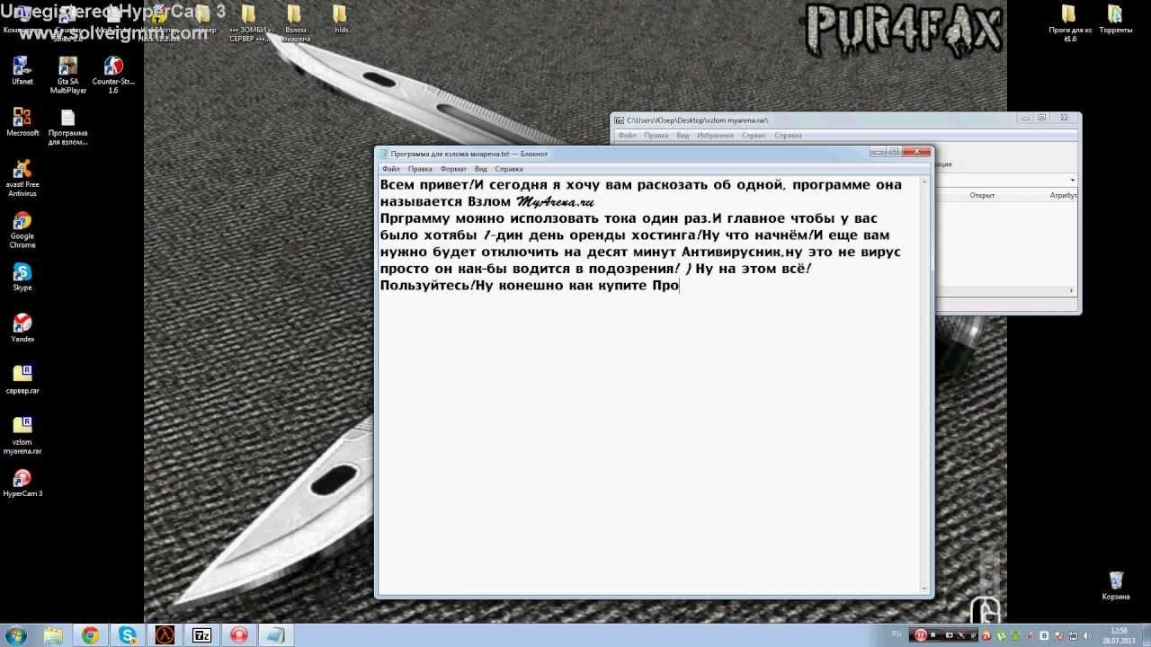 Программ для взлома хостинга красивый фон для сайта как сделать юкоз меню