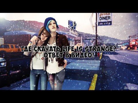 Где скачать Life Is Strange?
