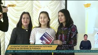 10 мангистауских школьников получили гранты на обучение за рубежом