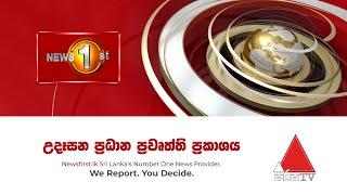 News 1st: Breakfast News Sinhala Thumbnail