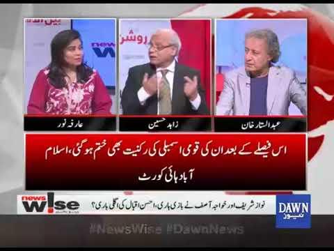 Newswise - 26 April, 2018 - Dawn News