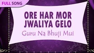 ore har mor jwaliya gelo gosto gopal das guru na bhuji mui bengali folk songs