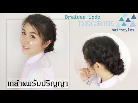 """""""เกล้าผมถักเปีย"""" รับปริญญาด้วยตัวเอง I Thai narak"""