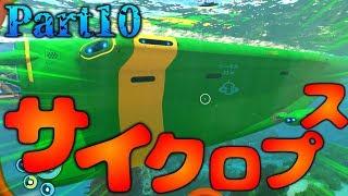 【海洋サバイバル】巨大潜水艇サイクロプス!!:Part10【Subnautica】