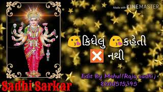 New Sadhi Maa Gujarati WhatsApp Status 2019 23