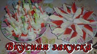 Закуска из крабовых палочек и сыра / Фаршированные крабовые палочки / Закуски на праздничный стол