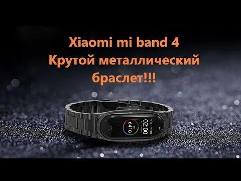 Xiaomi Mi Band 4 Крутой металлический браслет!