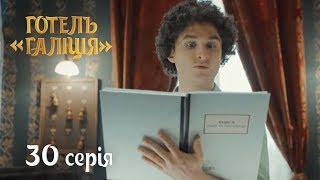Отель Галиция - сезон 2 серия 30 - комедийный сериал HD
