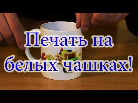 Печать на куружках белых, чашках фотографий и надписей  Печать фото на кружке белого цвета, чашке  Ч