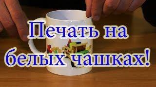 видео печать фото на чашках