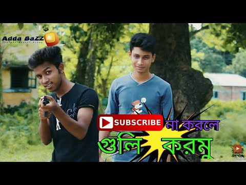 Subscribe না করলে গুলি করমু|Bangla Funny Video by Adda Bazz