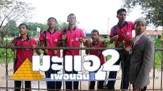 ละครมลายู มะแอเพื่อนฉัน ภาค 2 (ซับไทย) Maair2