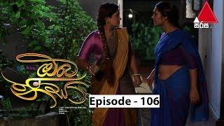 Oba Nisa - Episode 106 | 17th July 2019 Thumbnail