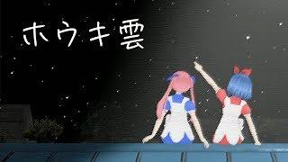 ホウキ雲 / RYTHEM by おめがシスターズ