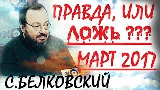 Станислав Белковский март 2017 Последнее интервью Эхо Москвы. Очень Интересно!