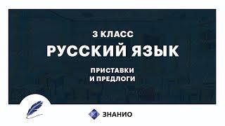 Русский язык | 3 класс | Приставки и предлоги | Урок 13 | Знанио