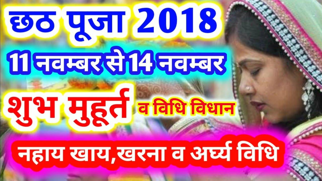 #Chhat_Puja2018 छठ पूजा 11 नवम्बर से 14 नवम्बर शुभ मुहूर्त व विधि विधान नहाय खाय,खरना व पूरी विधि!!!