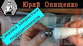 видео Чем смазать ступичные подшипники: выбор смазки и инструкция по использованию