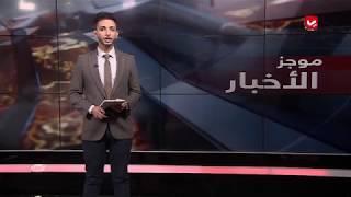 موجز اخبار العاشرة صباحا 18 - 10 - 2018   تقديم اسامة سلطان   يمن شباب