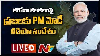 PM Modi Live || PM Narendra Modi Video Message To Nation || India Lockdown  Live