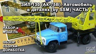 ЗІЛ-130 (АК-75В). Автомобіль в деталях (by SSM). Огляд. Збірка. Доробка. Частина 1