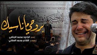 بروحي ما ناسيك - الرادود محمد الجنامي