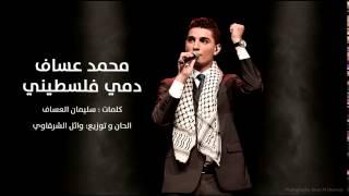 انا دمي فلسطيني     $$  محمد عساف  Mohammed Assaf