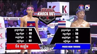 Bert Songkhim Vs (Thai) Phich Nginthorng, TV5 Knock Out, 05/May/2018   Khmer Boxing Highlights