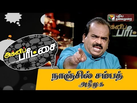 Nanjil Sampath(AIADMK) exclusive interview in Agni Paritchai - Part 1 (02/01/2016)