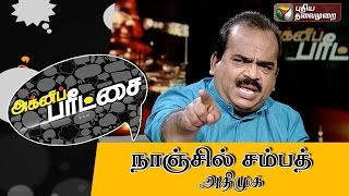 Agni Paritchai: Interview with Nanjil Sampath(AIADMK) | Part 1 | 02/01/2016 | Puthiya Thalaimurai TV