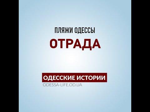 История пляжа Отрада в Одессе