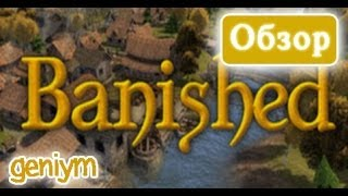 Обзор игры Banished (+ мини обучение)