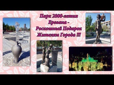 Роскошный Подарок Еревану - Парк в Честь 2800-летия Города!