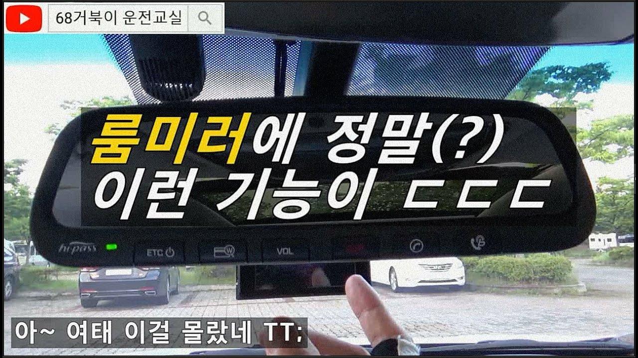 [초보운전-차량상식] 룸미러에 숨겨진 기능 알고계신가요? 승용차 거울 속 기능 꼭 체크하세요~^^
