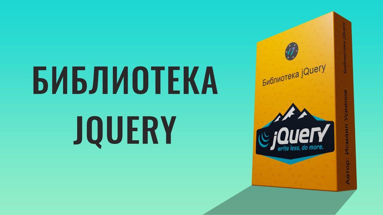 Урок по jQuery, Выучи jQuery быстро в 2021 году