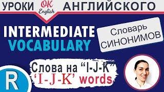 I J K words (Слова на I J K) - Повторение 📘 Учим английские слова и английские синонимы