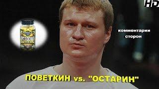"ПОВЕТКИН vs. ""ОСТАРИН"" : комментарии сторон|720p|50fps"
