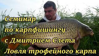 Семинар по карпфишингу с Дмитрием Слета. Особенности ловли трофейного карпа.