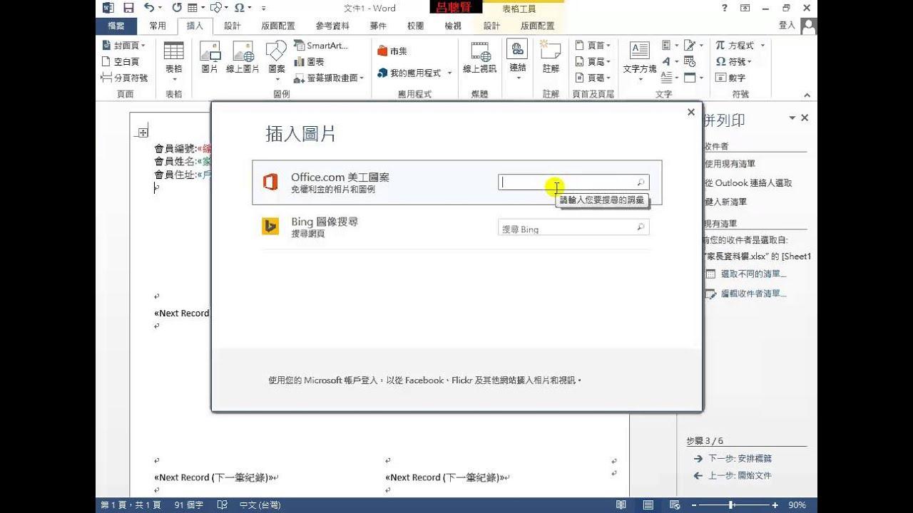 Excel 2013_e05_資料合併列印標籤運用 - YouTube