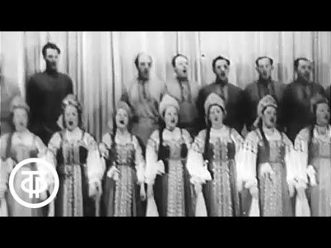 Государственный русский хор имени М.Пятницкого. The Pyatnitsky Russian Folk Chorus (1963)