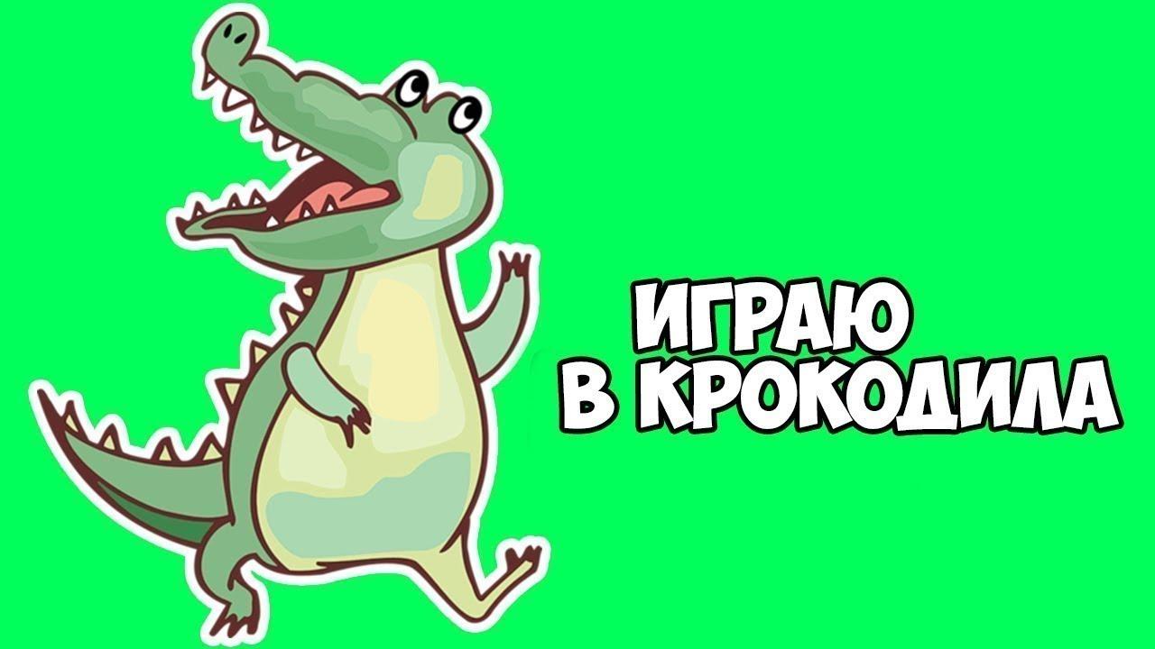 Крокодил рисунок игра