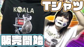 Tシャツ購入→https://uuum.skiyaki.net/koalasgameshow ◇チャンネル登録...