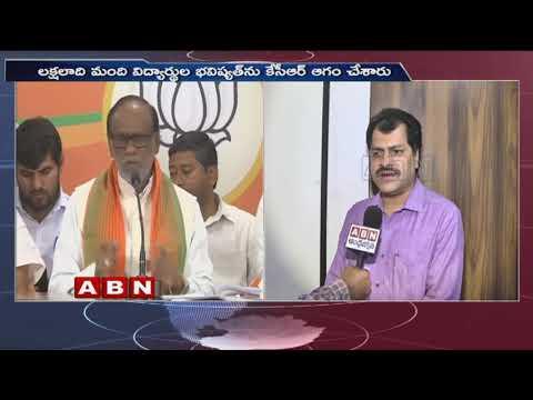 Telangana BJP President K Laxman Demands Telangana Educational Minister To Resign | ABN Tleugu