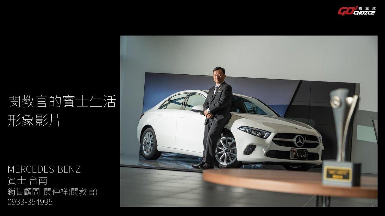 [業代影片投稿]賓士 閔教官的賓士生活形象影片 I Mercedes-Benz賓士 台南 銷售顧問_閔仲祥
