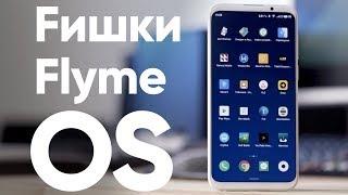 Фишки Flyme OS за которые я уважаю Meizu