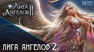 Лига Ангелов 2 — Советы по прокачке героев
