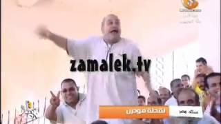 انا بعشأك.. الزمالك  مصري