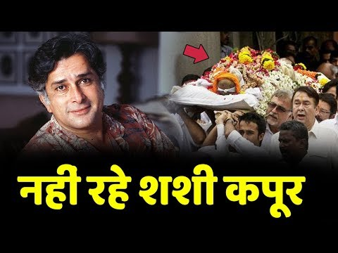 नहीं रहे शशी कपूर | Shashi Kapoor Death | Veteran actor Shashi Kapoor passes away at 79