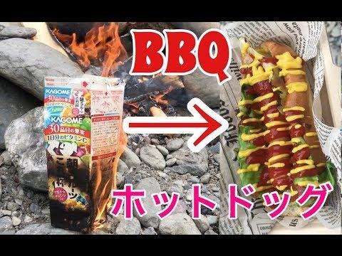 【キャンプ】牛乳パックで絶品ホットドック! アウトドア芸人トッカグン