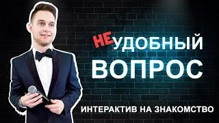 Конкурс на Знакомство, на Свадьбу. 8 (962) 852-16-15  www.ivankomarov.ru